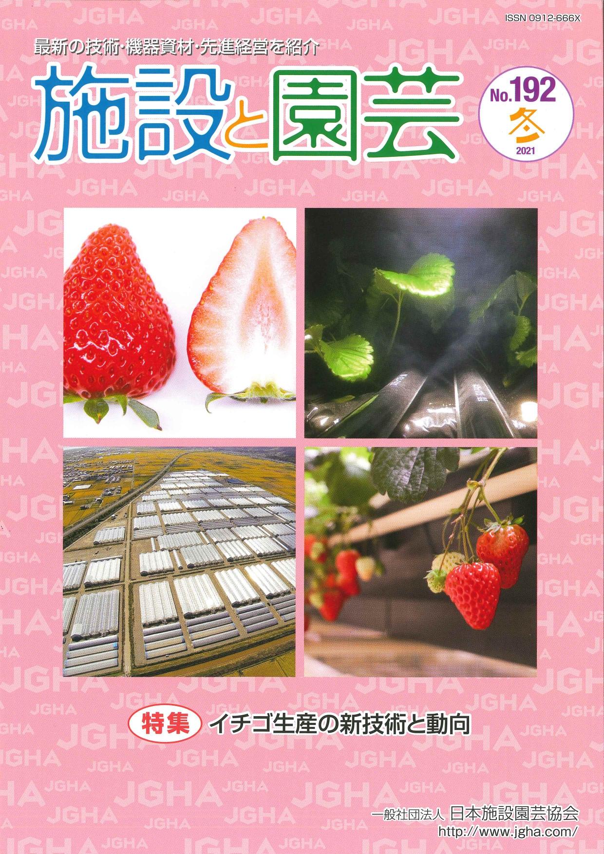 施設と園芸191号 特集:スマート化技術の動向